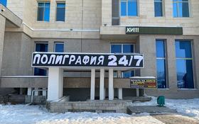 Помещение площадью 56.3 м², улица Туркестане 34Б — улица Улы Дала за 200 000 〒 в Нур-Султане (Астана), Есиль р-н