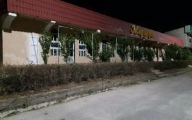 Магазин площадью 182 м², Шокан Уалиханова за 23 млн 〒 в Шымкенте, Каратауский р-н