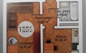1-комнатная квартира, 40 м², 7/9 этаж помесячно, Мкр. Атырау за 100 000 〒 в Алматы, Медеуский р-н