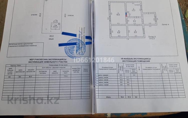 Участок 8 соток, Казиева — Жабай ата за 50 млн 〒 в Шымкенте