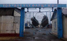 Завод 5 га, Село Шубар, здание казсельхозтехники за 250 млн 〒 в