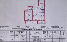 3-комнатная квартира, 108 м², 7/9 этаж, Береке 104 за 28 млн 〒 в Костанае