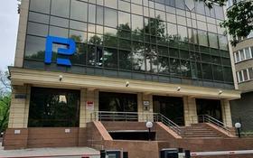 Офис площадью 3000 м², Абая — Масанчи за ~ 1.9 млрд 〒 в Алматы, Бостандыкский р-н