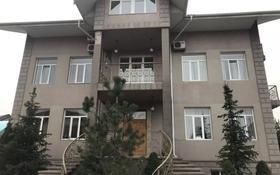 10-комнатный дом, 850 м², 10 сот., мкр Коктобе — Кыз-Жибек за 285 млн 〒 в Алматы, Медеуский р-н