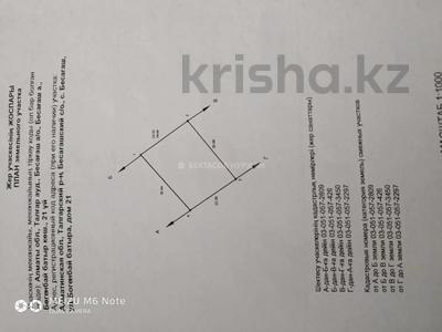 8-комнатный дом, 490 м², 18 сот., Кабанбай батыра 19 за 48 млн 〒 в Бесагаш (Дзержинское) — фото 13