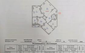 4-комнатная квартира, 107 м², 16/19 этаж, Отырар 4/2 за 39.2 млн 〒 в Нур-Султане (Астана)