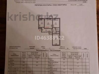 3-комнатная квартира, 71 м², 7/10 этаж, Западый 2 — Строительная за 13 млн 〒 в Костанае — фото 3