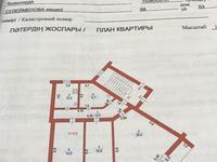 Кызылорда. Квартира 3 комн..  Сулейменова — Кунаева. 11 млнтг