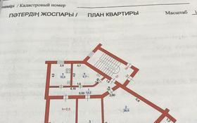 3-комнатная квартира, 90 м², 5/5 этаж, Сулейменова — Кунаева за 11 млн 〒 в