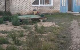 3-комнатный дом, 60 м², 10 сот., Мкр Сарытау 2 — Гужвин за 12 млн 〒 в Уральске