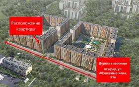 1-комнатная квартира, 47.26 м², 9/10 этаж, Абулхайыр хана 51а за 14 млн 〒 в Атырау