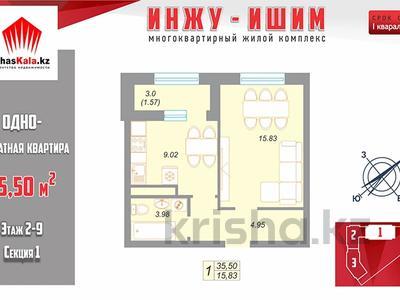 1-комнатная квартира, 35.5 м², Бейсековой — Жамбыла за ~ 9.2 млн 〒 в Нур-Султане (Астана) — фото 2