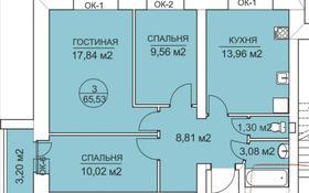 3-комнатная квартира, 66 м², 2/6 этаж, проспект Назарбаева, ЖК «Алтын-Арман» 215 за 23 млн 〒 в Костанае
