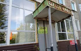 Магазин площадью 110 м², проспект Гагарина за 200 000 〒 в Риддере