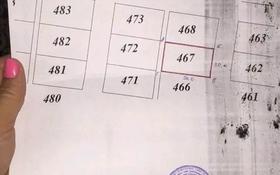 Участок 15 га, С.Шапагатова за 1.5 млн 〒