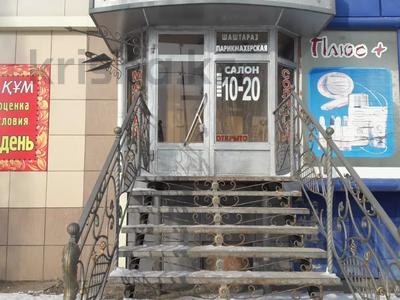 Офис площадью 91 м², Павла Корчагина 100 за 27 млн 〒 в Рудном