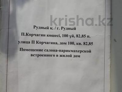 Офис площадью 91 м², Павла Корчагина 100 за 27 млн 〒 в Рудном — фото 30