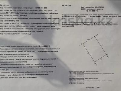 Офис площадью 91 м², Павла Корчагина 100 за 27 млн 〒 в Рудном — фото 35