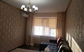 3-комнатная квартира, 61.2 м², 3/5 этаж, Назарбаева 87 — Толстого за 18.7 млн 〒 в Павлодаре