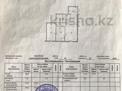 3-комнатная квартира, 90 м², 18/25 этаж, 15-й мкр 69 за 32 млн 〒 в Актау, 15-й мкр — фото 9