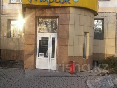 Магазин площадью 150 м², Независимости 52 — Виноградова за 14 млн 〒 в Усть-Каменогорске