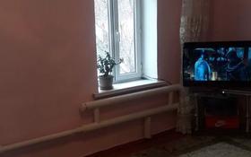 3-комнатный дом, 60.4 м², Авроры 148 — Назарбаева за 7 млн 〒 в Усть-Каменогорске