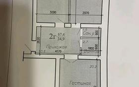 2-комнатная квартира, 68 м², 1/9 этаж, Мкр Коктем 1 за 18.5 млн 〒 в Кокшетау