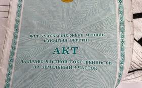 Участок 8 соток, мкр Достык 3469 за 5 млн 〒 в Шымкенте, Каратауский р-н