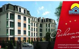 3-комнатная квартира, 65 м², 3/5 этаж, Мкр Таугуль 1 за 21 млн 〒 в Караганде, Казыбек би р-н