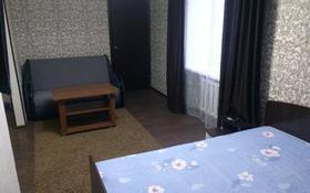 1-комнатная квартира, 32 м², 3/4 этаж посуточно, Тарана 116 — 1 мая за 6 000 〒 в Костанае