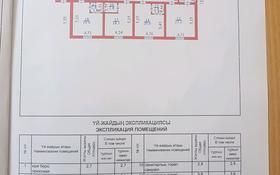 8-комнатный дом, 209 м², 6 сот., улица Бирлик 7 в за 13 млн 〒 в Айтей