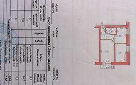 2-комнатная квартира, 41.4 м², 4/5 этаж, улица Неусыпова 22 — Неусыпова и Сарайшык за 10 млн 〒 в Уральске