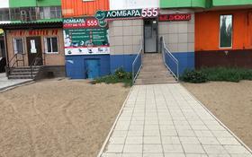 Офис площадью 77.3 м², проспект Назарбаева 52 — Академика Чокина за 20 млн 〒 в Павлодаре