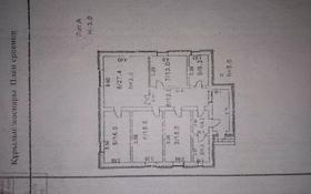 4-комнатный дом, 144 м², 10 сот., Козыкош 6 за 22 млн 〒 в Акмоле