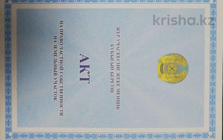 Участок 10 соток, Каратауский р-н за 12 млн 〒 в Шымкенте, Каратауский р-н