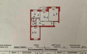 3-комнатная квартира, 74 м², 4/9 этаж, Рыскулбекова 16/1 за 27 млн 〒 в Нур-Султане (Астана), Алматы р-н