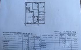4-комнатная квартира, 79.5 м², 5/5 этаж, 5 17 за 14 млн 〒 в Лисаковске