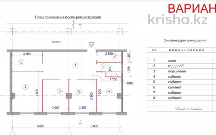 Офис площадью 86.9 м², Могилёвская 309/1 — Гагарина за 68.4 млн 〒 в Алматы, Бостандыкский р-н