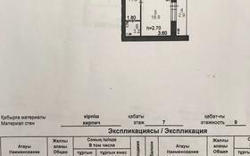 1-комнатная квартира, 50.5 м², 7/9 этаж, Кобыланды Батыра 36/Г за 7.9 млн 〒 в Костанае