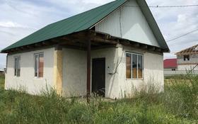 2-комнатный дом, 63 м², 8 сот., Кызыл ту-4 за 6.8 млн 〒