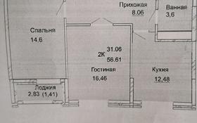 2-комнатная квартира, 56.61 м², 6/12 этаж, Шамси Калдаякова — Сарыкол за 21.2 млн 〒 в Нур-Султане (Астана), Алматы р-н