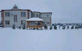 6-комнатный дом, 320 м², 20 сот., Голицыно 23 за 80 млн 〒 в Дарьинске