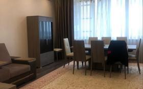 3-комнатная квартира, 150 м² на длительный срок, Аль-Фараби 21 за 750 000 〒 в Алматы