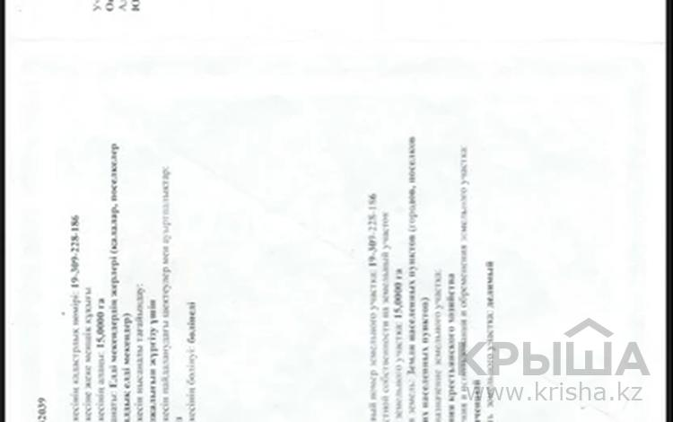 Участок 15 га, Аль-Фарабийский р-н за 39 млн 〒 в Шымкенте, Аль-Фарабийский р-н