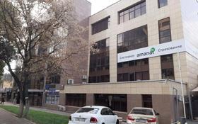 Офис площадью 1628 м², мкр Коктем-1, Тимирязева 15Б за 310 млн 〒 в Алматы, Бостандыкский р-н