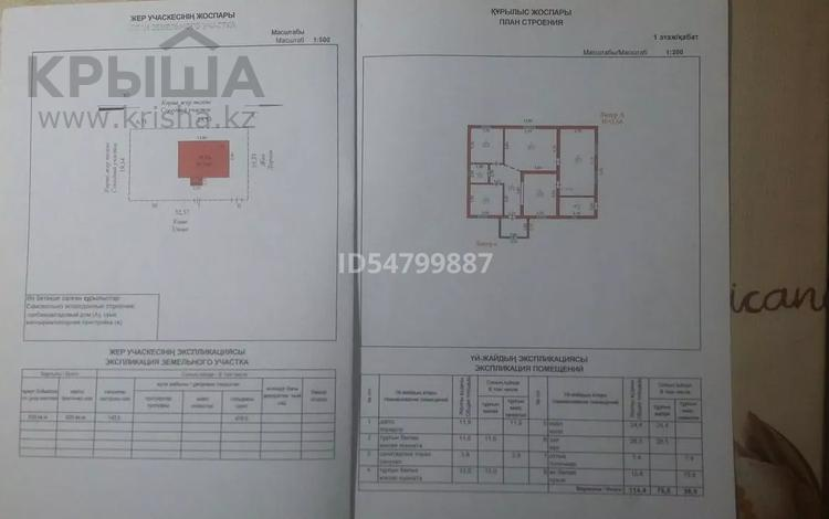 4-комнатный дом, 100 м², 6 сот., Дегдар за 24 млн 〒 в Алматы, Турксибский р-н
