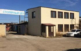 Промбаза 30 соток, Валиханова 185 Е за 750 〒 в Кокшетау