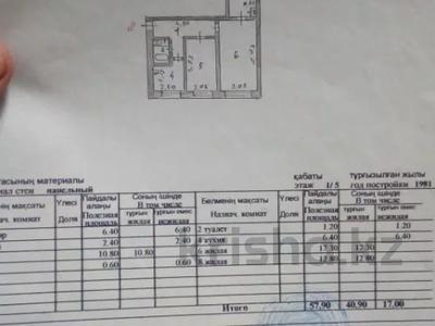 3-комнатная квартира, 57.9 м², 1/5 этаж, Сатпаева 5 за 17 млн 〒 в Нур-Султане (Астана), Алматинский р-н — фото 8