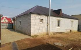 4-комнатный дом, 130 м², 6 сот., Октябрьская 16 за 22 млн 〒 в Аксае
