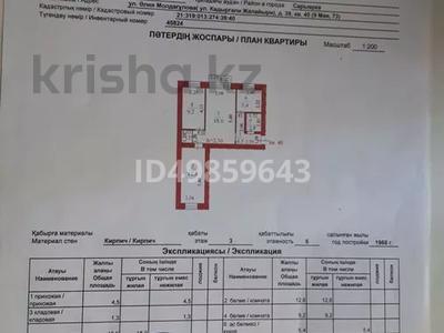 3-комнатная квартира, 54.5 м², 3/5 этаж, А.Молдагуловой 39 — Пр.Республики за 13.5 млн 〒 в Нур-Султане (Астана), Сарыарка р-н — фото 19